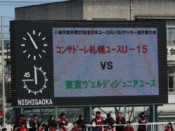 [高円宮杯(U-15)]コンサドーレ札幌ユースU-15−東京ヴェルディジュニアユース@西が丘