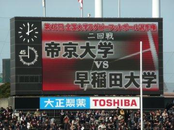 [ラグビー大学選手権]帝京大学−早稲田大学