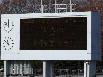[高校サッカー]境高校−神村学園@駒沢陸上
