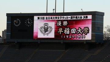 優勝 早稲田大学 (4年ぶり2回目)
