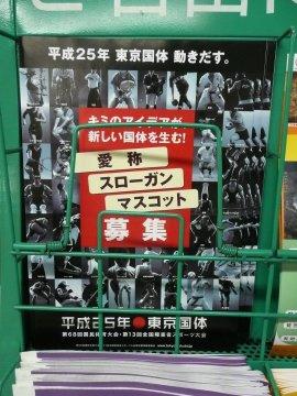 平成25年 東京国体 動きだす。