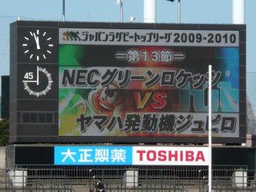 [ラグビートップリーグ]NEC−ヤマハ@秩父宮