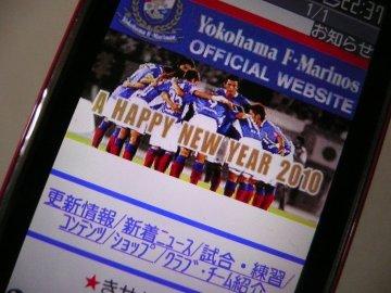 横浜F・マリノス公式携帯サイト