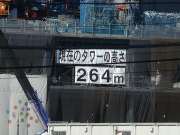 現在のタワーの高さ264m