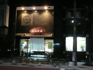 竹隆庵岡埜本店