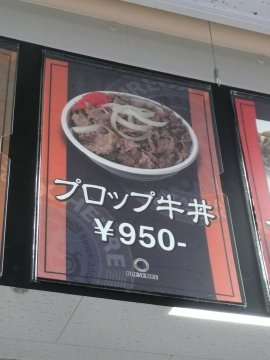FOR ALL『プロップ牛丼』