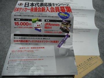 日本サッカー後援会新入会員募集