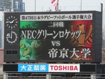 NEC−帝京大学@秩父宮