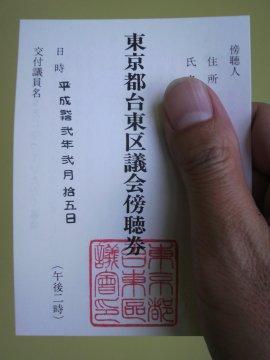 東京都台東区議会傍聴券
