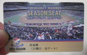横浜・Fマリノス2010年間チケット