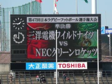 [ラグビー日本選手権]三洋電機−NEC@秩父宮