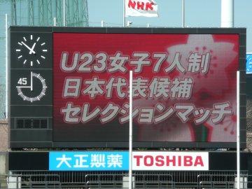U23女子7人制日本代表候補セレクションマッチ