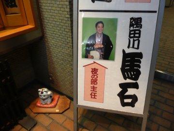 招き猫@鈴本演芸場