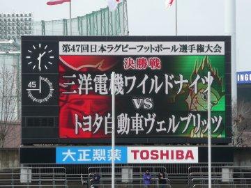 [ラグビー日本選手権決勝]三洋電機−トヨタ自動車