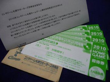 コンサドーレ札幌サポーターズ持株会