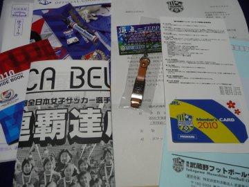横浜FM、横河武蔵野、ベレーザ