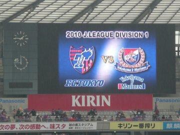 [J1]FC東京−横浜F・マリノス@味スタ