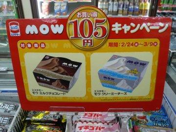 mowお買い得105円キャンペーン