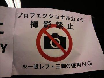 プロフェッショナルカメラ撮影禁止