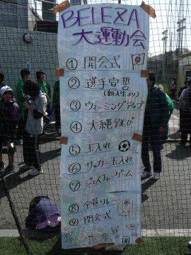 ベレーザ大運動会進行表