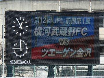 横河武蔵野FC−ツエーゲン金沢@西が丘