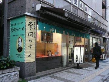 文銭堂本舗三田店