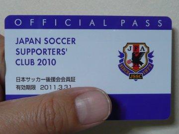 日本サッカー後援会会員証