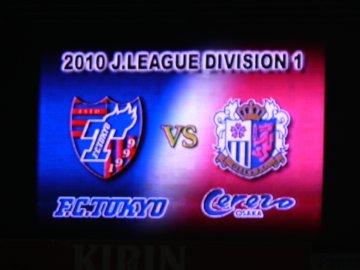 FC東京−セレッソ大阪@味スタ