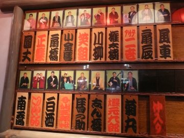 浅草演芸ホール・三月下席(夜の部)