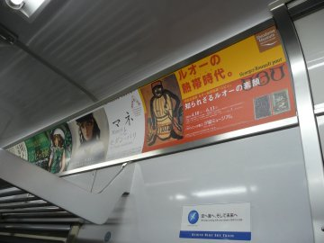 京急の車内広告