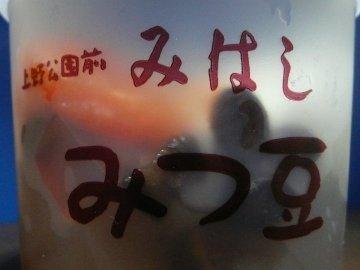 上野公園前みはしみつ豆