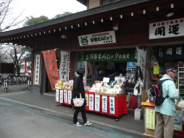 高幡まんじゅう松盛堂高幡不動尊境内売店