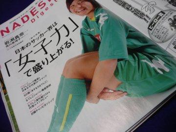 NADESHIKO Digest