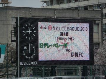 [なでしこリーグ]日テレ・ベレーザ−伊賀FC@西が丘