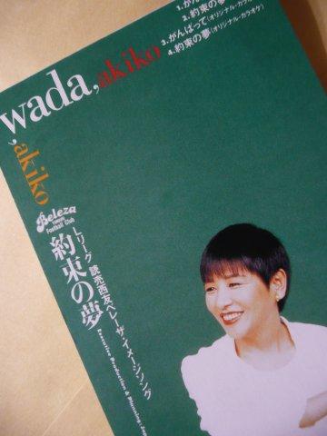 和田アキ子「約束の夢」