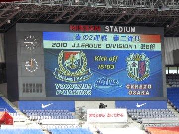 [J1]横浜F・マリノス−セレッソ大阪@日産スタジアム