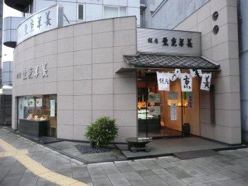銀座東京羊羹札の辻店