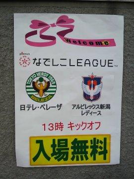 [なでしこリーグ]日テレ・ベレーザ−アルビレックス新潟レディース@稲城