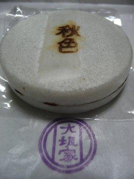 秋色最中(大)黒糖