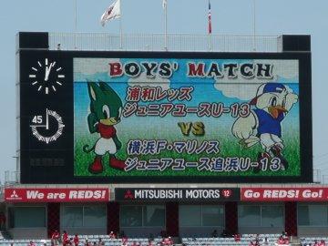 浦和レッズジュニアユースU-13−横浜F・マリノスジュニアユース追浜U-13