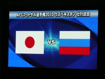フットサル日本代表−フットサルロシア代表@代々木第一体育館