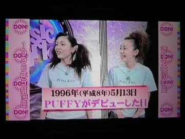 1996年(平成8年)5月13日 PUFFYがデビューした日