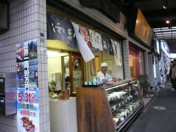 石川屋餅菓子店