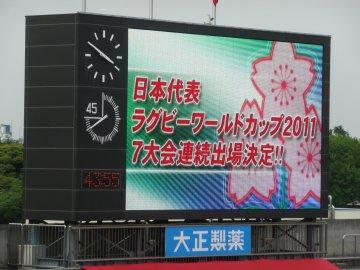 日本代表 ラグビーワールドカップ2011 7大会連続出場決定!!