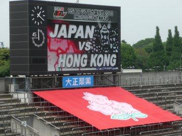 [ラグビー]日本代表−香港代表@秩父宮