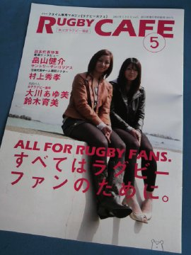 Rugby Cafe