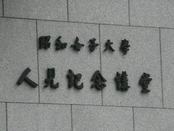 昭和女子大学人見記念講堂