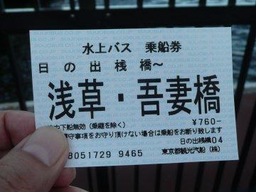水上バス乗船券
