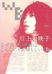 早稲田文学フリーペーパーvol.20