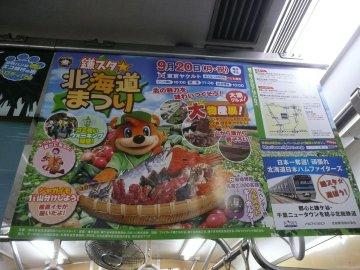 鎌スタ☆北海道まつり